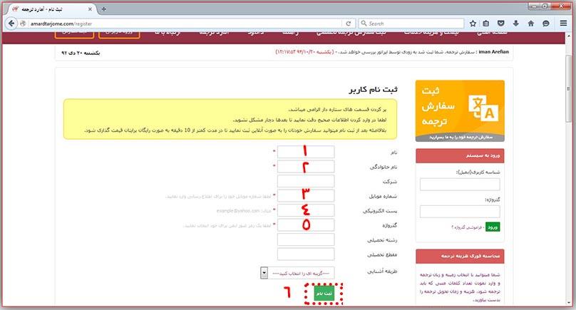ثبت نام کاربر جدید آمارد ترجمه