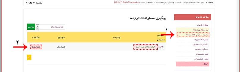 سفارش ترجمه تخصصی قیمت گذاری