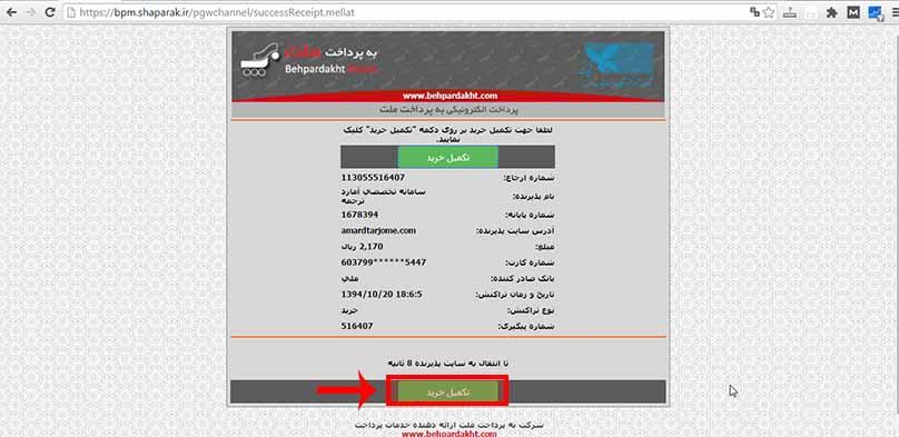 صفحه تایید پرداخت ترجمه متن