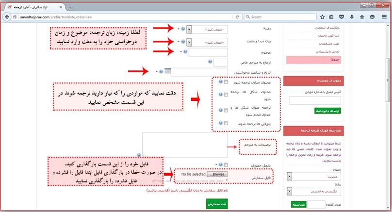 فرم ثبت سفارش ترجمه تخصصی متون و مقالات