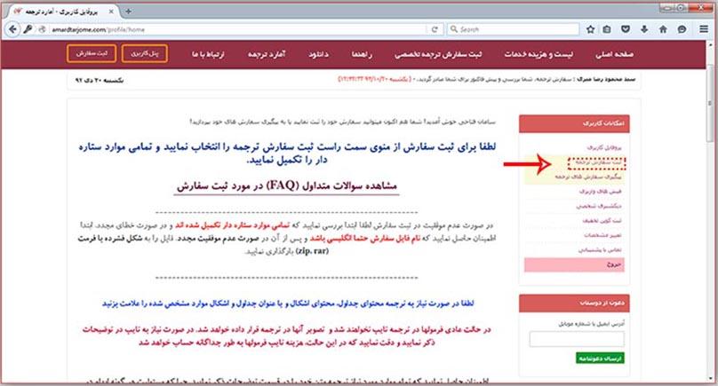 منوی کاربر سفارش ترجمه تخصصی مقاله
