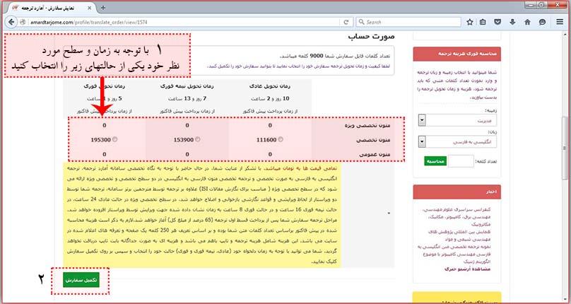 پیش فاکتور ترجمه متن و مقاله